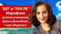 «До» и «после» Марафона успехи учеников. Дарья Давыдова. Английский для ...