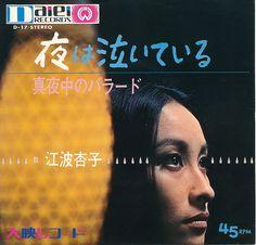 江波杏子 Enami Kyoko - 夜は泣いている / 真夜中のバラード (1968)