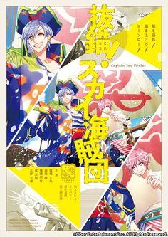 【公式】A3!(エースリー)(@mankai_company)さん | Twitter Stage Play, Japanese Poster, Dating Games, Monologues, My Children, Games To Play, Acting, Addiction, Banner