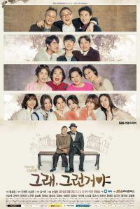 Yeah, That's How It Is (그래, 그런거야) Korean - Drama - Picture @ HanCinema :: The Korean Movie and Drama Database Hyun Seo, Jung Hyun, Kim Jung, Mother Song, Who Are You School 2015, Gyu, Korean Tv Series, Korean Drama Stars, Seung Hwan