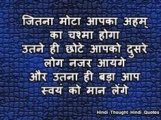 मनुष्य के अहम् के अनुरूप Hindi Thought