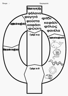Ελένη Μαμανού: Παζλ των γραμμάτων Nursery Activities, Alphabet Activities, Learn Greek, Greek Language, Greek Alphabet, School Lessons, Learn To Read, Primary School, Phonics