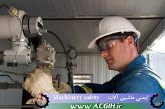 ایمنی ماشین آلات- machinery safety  تعریف ماشین : ماشین ، مجموعه ای از قطعات متحرک و ثابت میباشد که این مجموعه بر روی فریم (قاب) قرار است . ...