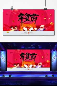 New Year's Day New Year Flamingo New Year Promotion Board Display Board Design, Promotion Display, Chinese New Year Eve, New Year Calendar, New Year Illustration, Mothers Day Pictures, New Year Designs, New Year Celebration, Calendar Design
