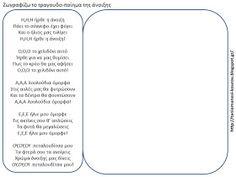 Δραστηριότητες, παιδαγωγικό και εποπτικό υλικό για το Νηπιαγωγείο & το Δημοτικό: Εικονόλεξο για ένα ποίημα της άνοιξης (της Λίας Μαντέσου) Letters, Blog, Letter, Blogging, Lettering, Calligraphy