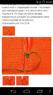 Cкачать Вязание. Фото-уроки для планшета Андроид бесплатно