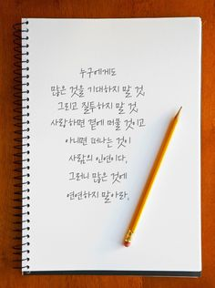 Wise Quotes, Famous Quotes, Korean Handwriting, Korean Quotes, Korean Words, Korean Language, Cool Words, Poems, Wisdom