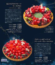 キル フェ ボン クリスマスケーキ2014 | 新着情報詳細 | タルト、ケーキのお店 キルフェボン