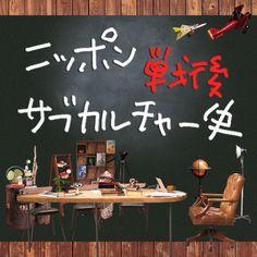 NHK Eテレ、宮沢章夫が講師をつとめる「ニッポン戦後サブカルチャー史」がすごくいい。 この番組特設サイトの「講義一覧」ページは番組みてなくても、戦後日本文化史のとてもいいフットノートになる。