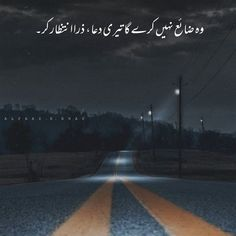 Love Poetry Images, Poetry Quotes In Urdu, Best Urdu Poetry Images, Urdu Poetry Romantic, Love Poetry Urdu, Urdu Quotes, Best Quotes In Urdu, One Line Quotes, Lines Quotes