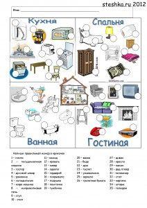 мебель картинки для детей материалы для тематического занятия free furniture worksheets for kids