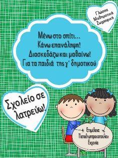 School Fun, Back To School, Greek Language, Special Education, Presentation, Classroom, Teaching, Children, Exercises