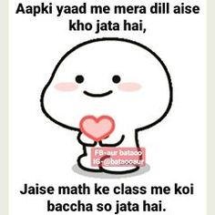 aur bataoo (@bataooaur) • Instagram photos and videos Best Friend Quotes Funny, Funny Baby Quotes, Cute Love Quotes, Jokes Quotes, Puns Jokes, Some Funny Jokes, Funny Facts, Funny Memes, Real Friendship Quotes
