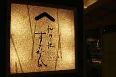 "Entrance Sign | Japanese Restaurant ""Wa no Mori SUMIKA"" #sign #logo #design #restaurant #ludwigroover Japanese Interior Design, Japanese Design, Modern Design, Japanese Style, Restaurant Entrance, Restaurant Signs, Japanese Soaking Tubs, Deep Soaking Tub, Lotus Logo"