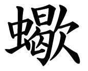 Japanese character for scorpion
