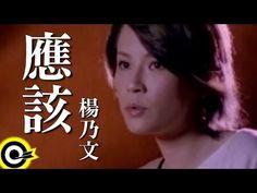 楊乃文 Faith Yang【應該】Official Music Video