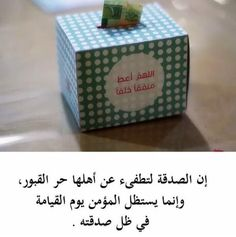 DesertRose,,, فضل الصدقة Islam Facts, Alhamdulillah, Charity, Quotations, Decorative Boxes, Container, Writing, Words, Muslim