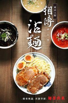 Food Menu Design, Food Poster Design, Japanese Menu, Restaurant Poster, Asian Kitchen, Food Photography Tips, Cafe Menu, Food Presentation, Asian Recipes