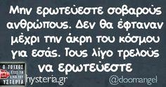 Μην ερωτεύεστε σοβαρούς…