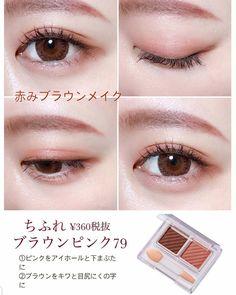 YouCamアプリさんはInstagramを利用しています:「@huis.df さんの投稿をシェア💗人気ちふれのアイカラー79ピンクブラウン😊ロープライスハイクオリティは魅力的♡ピンクの春らしいメイクはプチプラコスメでTRY🌸 *…」 Makeup Inspo, Makeup Tips, Beauty Makeup, Hair Makeup, Korean Eye Makeup, Asian Makeup, Summer Makeup Looks, Japanese Makeup, Makeup Techniques