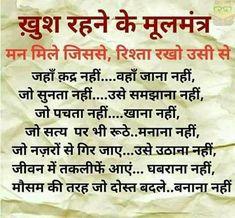 Hindi Quotes - how to be happy Quotes About Attitude, Good Thoughts Quotes, Good Life Quotes, Hindi Quotes On Life, Dream Quotes, Motivational Picture Quotes, Inspirational Quotes Pictures, Gita Quotes, Wisdom Quotes