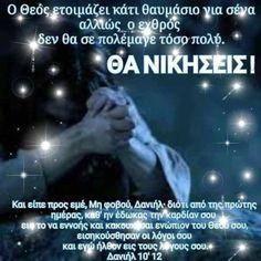 Christus Pantokrator, Orthodox Christianity, God Prayer, Christian Faith, Prayers, Believe, Spirituality, Bible, Messages