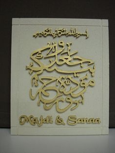 Personalised Islamic Muslim Wedding Gift  by PersonalIslamicGifts, £30.00