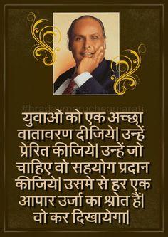 Dhirubhai ambani hindi suvichar