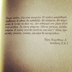 Greek Quotes, Soul Food, Picture Quotes, Magazines, Tattoo Quotes, Poems, Hilarious, Love You, Wisdom