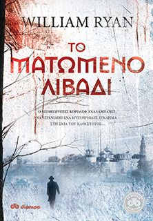 βιβλία ... κόκκοι ονείρων...: Ο Κόρολεφ ήταν ξύπνιος όταν ακούστηκε ένα χτύπημα ... Reading, Books, Movies, Movie Posters, Libros, Films, Book, Film Poster, Reading Books