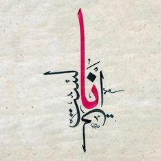 أنــــــــــا لسْتُ لـــــــــــي Je n'appartiens pas à moi-même Calligraphy Arabic Calligraphy Tattoo, Caligraphy, Notebook Art, Mini Canvas Art, Virtual Art, Beautiful Arabic Words, Arabic Art, Lovers Art, Rumi Quotes