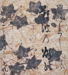 '桔梗下絵新古今集和歌色紙'(江戸時代1606年 奈良 大和文華館)
