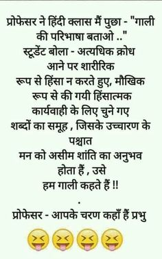Jocks in hindi latest funny jokes, funny jokes in hindi, sms jokes, jokes Sms Jokes, Jokes And Riddles, Funny Jokes In Hindi, Funny Jokes For Adults, Funny School Jokes, Very Funny Jokes, School Humor, Jokes Quotes, Funny Quotes