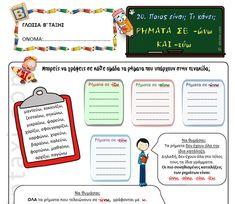 Στην τάξη !!! - Αρχική Map, Teaching, Kids, Young Children, Boys, Location Map, Children, Maps, Education