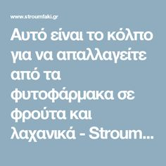 Αυτό είναι το κόλπο για να απαλλαγείτε από τα φυτοφάρμακα σε φρούτα και λαχανικά - Stroumfaki.gr