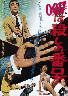JAMES BOND - DR. NO - Japanese movie poster B2 style A