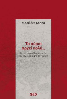 """Τη Δευτέρα 28/4 στις 11:30, η ευρωβουλευτής Μαριλένα Κοππά έρχεται στον ΙΑΝΟ για να παρουσιάσει το βιβλίο της """"Το αύριο αργεί πολύ.. Για τη σοσιολδημοκρατία και την έξοδο από την κρίση."""" IANOS - Σταδίου 24, Αθήνα Cover, Books, Libros, Book, Blanket, Book Illustrations, Libri"""