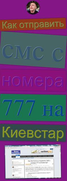 Как отправить смс с номера 777 на Киевстар как писать сообщения через 777, Киевстар, 777, Киевстар СМС, отправить смс 777, смс на киевстар 777 бесплатно, смс с номера 777 что это, Short Message Service, бесплатная отправка СМС, SMS, 777 отправить смс на киевстар, 777 на киевстар, как прочитать сообщение от номера 777, SMS 777, отправить сообщение через 777, как отправить СМС с интернета, Киевстар SMS, 777 смс, Kyivstar (Business Operation)