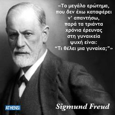 Ο Sigmund Freud γεννήθηκε στις 6 Μαΐου 1856.