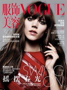 Vogue China Cover April 2015 | Freja Beha Erichsen by Craig McDean for Vogue China April 2015.