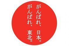 Sabemos de sobras que Japón es uno de los países del mundo más preparado y más acostumbrado a los terremotos. Pero cuando uno de ellos es tan intenso como e