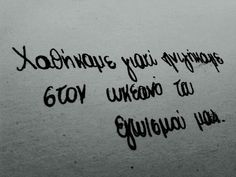 Qoutes, Life Quotes, Greek Quotes, Love You, My Love, Tattoo Quotes, Poems, Letters, Thoughts