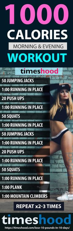 1000 Calories Workout challenge. These Exercise Will Make You Burn 1000 Calories Workout Plan to lose 10 pounds in 10 days. HIIT Workout Challenge for weight loss and strengthen your body. Workout + Drinks Plan to lose weight fast. Morning and Evening Fat Burning workout challenge. https://timeshood.com/lose-10-pounds-in-10-days/