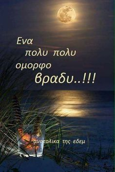 Good Night, Good Morning, Greek Quotes, Decor, Nighty Night, Buen Dia, Decoration, Bonjour, Have A Good Night