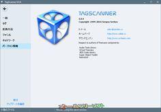 TagScanner 6.0.4  TagScanner--TagScannerについて--オールフリーソフト