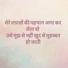 Jo kha n ske Qoutes About Love, Sad Love Quotes, Strong Quotes, Me Quotes, Poetry Quotes, Hindi Quotes, Quotations, Urdu Poetry, Romantic Shayari