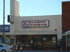 Zankou Chicken Pasadena, CA  Address:  1296 E. Colorado Blvd.,   Pasadena, 91106  Store Hours  10 AM - 10 PM   Everyday
