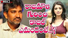 Kajal aggarwal Comments on Baahubali director Rajamouli || Latest film news gossips