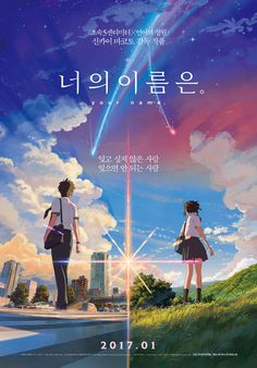 Your Name One of the best anime's I've seen since Spirited Away. Action Anime Movies, Film Anime, Anime Titles, Poster Anime, Your Name Anime, Images Murales, Anime Cover Photo, Japanese Animated Movies, Japanese Poster Design