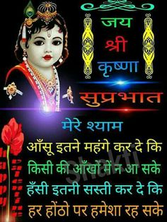 Shubh Prabhat Hindi Picture Messages - Hindi Good Morning ...